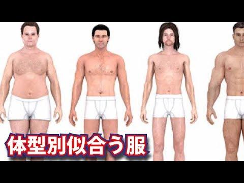 男性の体系型別似合うファッション!モテる男に必須の情報です!